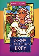 Иосиф и его верность Богу. Рассказ - разукрашка. Елена Тесленко