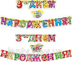 """Гірлянди """"З Днем народження"""" 280х16см(укр.мова)-"""