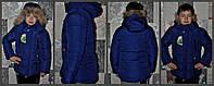 Зимняя куртка качественная для мальчика 6-10 лет
