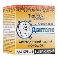 """Аюрведическая Зубной порошок Дентогин """" Для курильщиков с эффектом отбеливания"""""""
