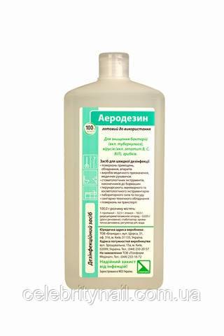 Средство для дезинфекции Аэродезин Лизоформ л8, 1000 мл