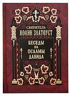 Беседы на Псалмы Давида (в 2 томах). Святитель Иоанн Златоуст, фото 1