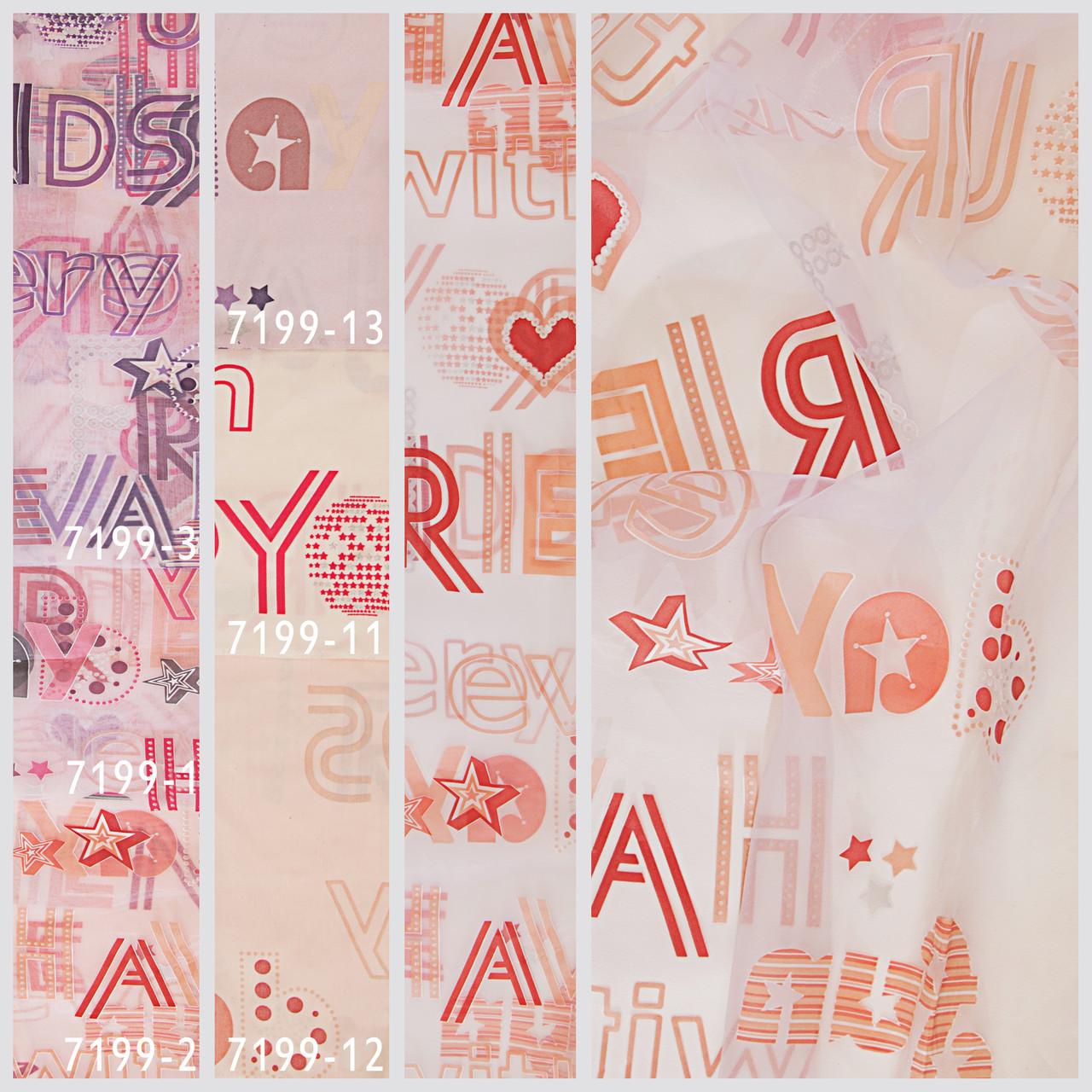 Ткань для штор w1223 7199