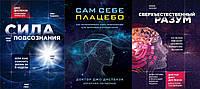 Джо Диспенза книги 3шт Сила подсознания - Сам себе плацебо - Совершенный разум