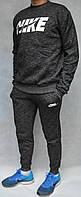 Тёплый спортивный костюм NIKE (свитшот и брюки) - чёрный/серый