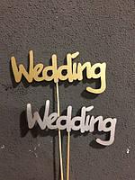 "Топпер деревянное слово ""wedding"" золото, серебро"