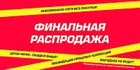 ФИНАЛЬНАЯ РАСПРОДАЖА!!!