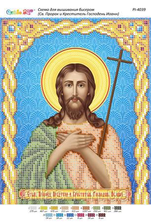 """Схема для частичной вышивки бисером иконы """"Св. Предтеча Иоанн Креститель"""""""