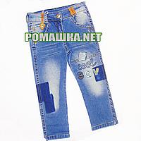 Детские прямые зауженные джинсы р. 110 утолщённые Турция 3777 Синий