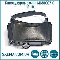 Бинокулярные очки MG81007-С 1.5-11x c Led подсветкой