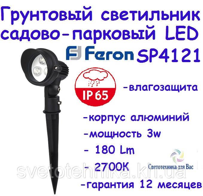 Светодиодный грунтовый светильник FERON SP 4121 LED 3W 230V 2700K тёплого свечения