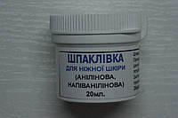 Шпаклівка  для ніжної (м'якої шкіри), 20 мл.