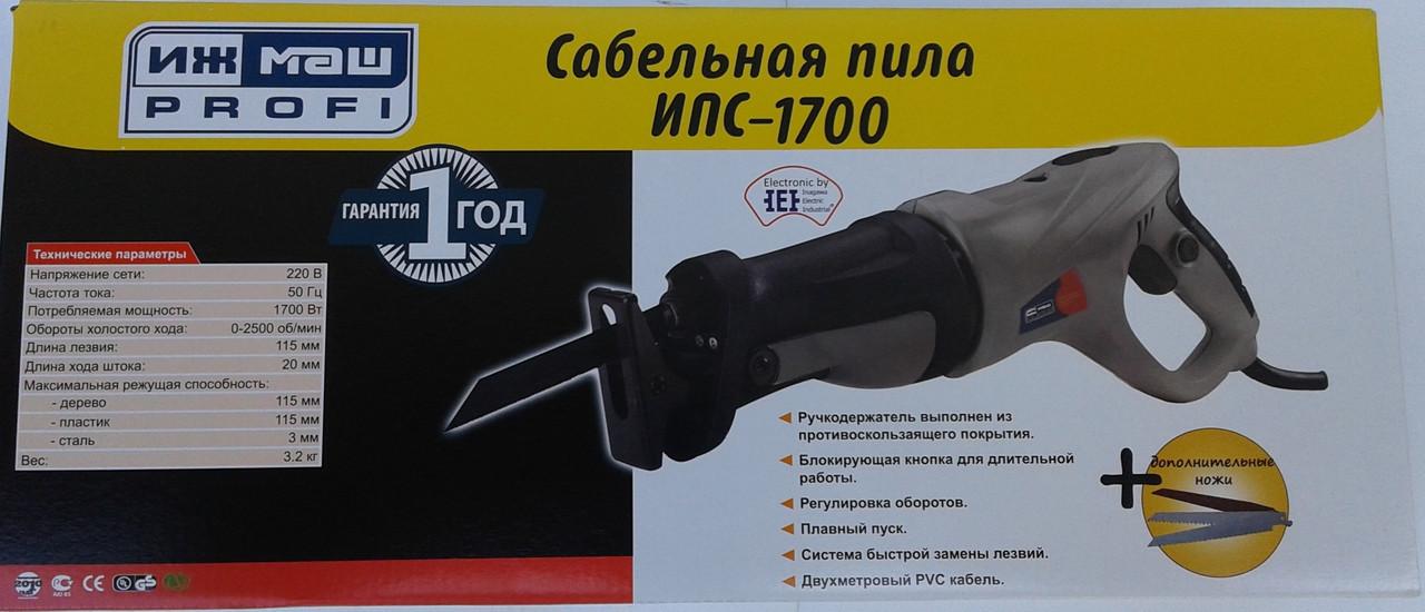 Сабельная пила Ижмаш ИПС-1700