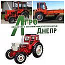 Запчастини до тракторку Т-40, Т-25, Т-16