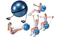 Мяч для фитнеса с эспандерами 65см
