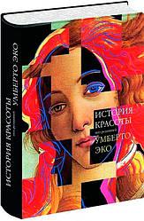 Історія краси. Умберто Еко