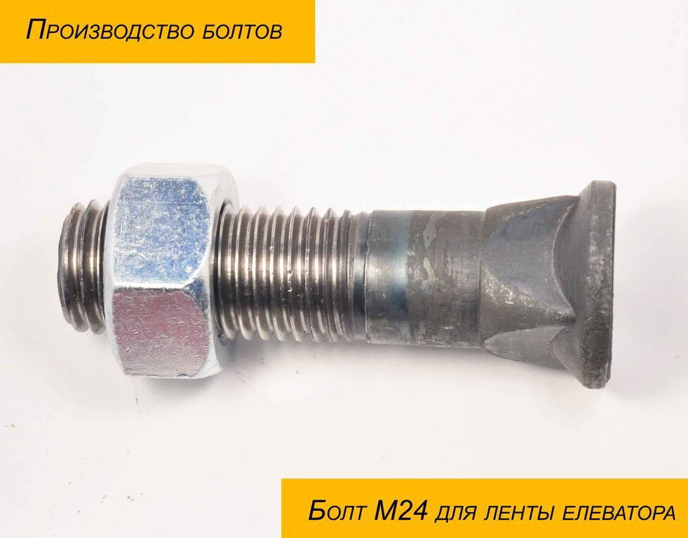 Производство болтов для ленты елеватора