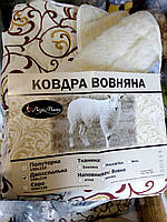 Одеяло зимнее натуральная  овечья шерсть