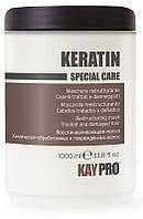 KayPro Маска с кератином (Keratin SpecialCare) 1000 мл