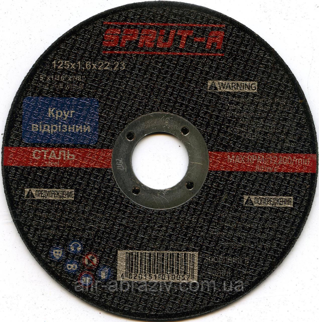 Диск отрезной 125х1,6х22 Sprut
