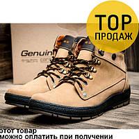 Мужские зимние ботинки Cayman, на меху, бежевые / ботинки мужские Кайман, из натуральной кожи, модные