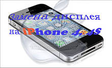 Замена дисплея на iPhone 4, 4S
