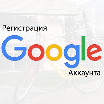 Регистрация Google аккаунта для планшетов и смартфонов Android, фото 2