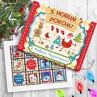 """Шоколадний набір """"З Новим Роком та Різдвом Христовим!"""""""