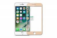 Защитное стекло iPhone 7,iPhone 8 (0.3 мм, 4D, золотое,с олеофобным покрытием, и покрытием Silk Screen)