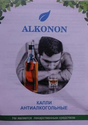 Alkonon - капли от алкоголизма (Алконон), 30 мл, фото 2