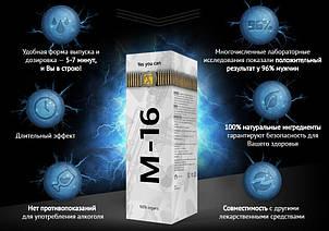 М-16 - Препарат для поднятия либидо и потенции, 30 мл, фото 2