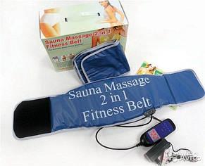 Пояс Сауна массажер 2 в 1 фитнес белт Sauna Massage 2 in 1 Fitness Bel, фото 2