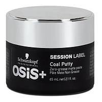 Нежирная матирующая глина SCHWARZKOPF OSIS SESSION LABEL COAL PUTTY