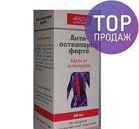 Анти-остеопороз Форте – капли от остеопороза