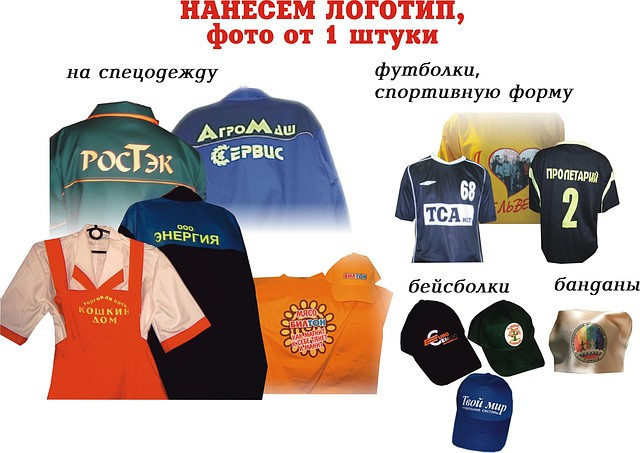 Сублимационная печать на футболках в Днепре