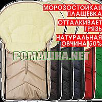Зимний конверт на овчине 95х40 см на санки в коляску стеганый клином верх плащёвка утеплитель холлофайбер 3928
