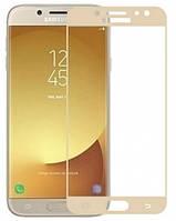 Защитное стекло Full screen Samsung J730 (J7-2017) (Gold), фото 1