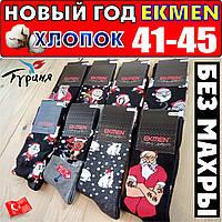 """Мужские носки новый год демисезонные ароматизированные из дорогого хлопка  """"Ekmen"""" Турция 41-45р НМД-05643, фото 1"""