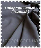 Габардин Серый(Темный)