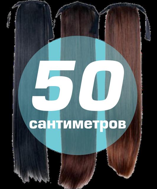 Славянские хвосты на ленте 50 см