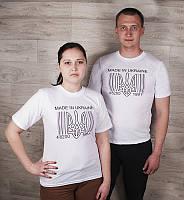 Футболка подростковая Сделано в Украине 1404 Ш