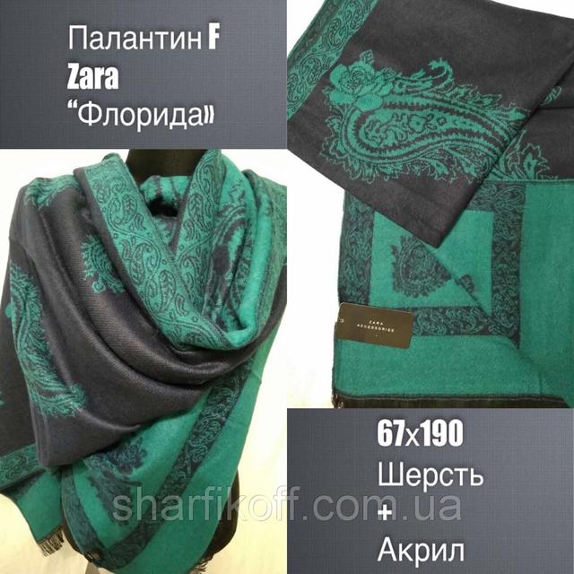 """Палантин F брендовый ZARA """"Флорида"""" шерсть+акрил, зима, 67х190"""