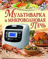 Мультиварка и микроволновая печь         (9786177268078)