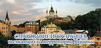 Медицинское страхование иностранцев на время пребывания в Украине