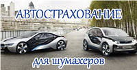 """Эконом-вариант КАСКО для """"шумахеров"""""""