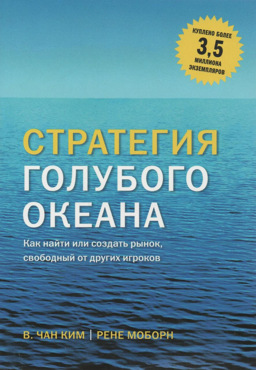 Стратегия голубого океана. В. Чан Ким, Рене Моборн