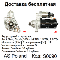 Стартер на Skoda Roomster 1.9 TDi, Шкода Румстер 1,9 ТДИ, новый S0090 - редукторный аналог Bosch