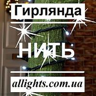 Гирлянда нить на деревья с МЕРЦАНИЕМ 10 м 100 LED уличная