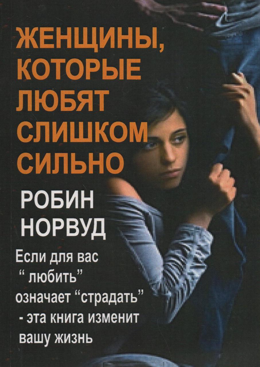 Женщины, которые любят слишком сильно. Робин Норвуд
