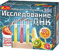 """Набор для экспериментов """"Исследование ДНК"""", 0399-1, Ранок"""